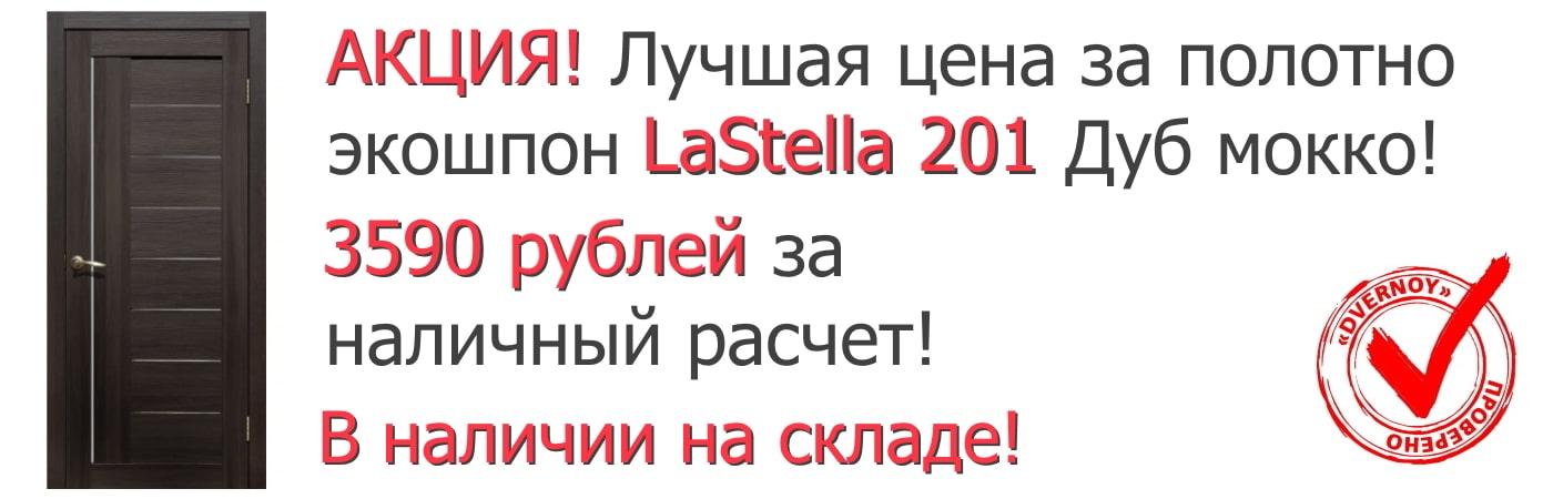 Лучшая цена за полотно экошпон LaStella 201 Дуб мокко!