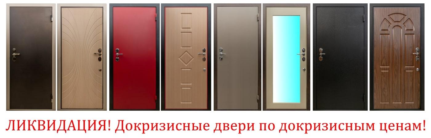 Ликвидация! Докризисные двери по докризисным ценам!