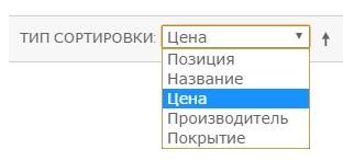 Список параметров сортировки