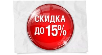 Скидка на двери и окна до 15% в Дверном